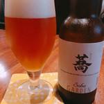 あめこや - 蕎麦ビール喬 980円