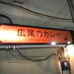 広尾のカレー - この看板に引かれて入店しました