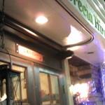 広尾のカレー - 結構おしゃれな入り口、店内は狭いです