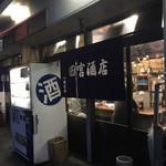 田宮酒店 - 外観