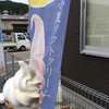 越知町観光物産館 おち駅 - 料理写真: