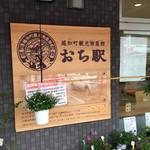 越知町観光物産館 おち駅 -