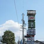 味工房原宿 - 青空に「松阪牛」の看板。(トーテムポールみたいですな。)