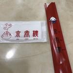 111945710 - 箸袋は派手。