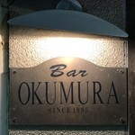 バー オクムラ -