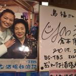 111954804 - 倉本康子さんと女将さん。