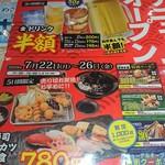 魚輝水産 - ドリンク半額(*´-`)