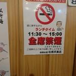 魚輝水産 - 禁煙タイム。