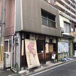 Taiyakikoubouyakiyakiya - 店の外観