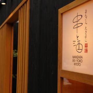 京都駅から徒歩1分◆待ち合わせやお集まりにも便利です