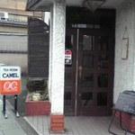 喫茶キャメル - 入口付近