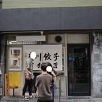 京都 夷川餃子 なかじま - かえるとき