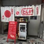 111978379 - 赤心 本店(せきしん)(兵庫県姫路市駅前町)外観