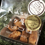 NASUのラスク屋さん - エンドレスで食べれちゃうおいしさ!
