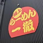 111979223 - 一徹らーめん(兵庫県姫路市北平野町)外観