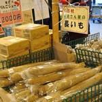 かあさんのおむすびの店 - 山形村産の長芋