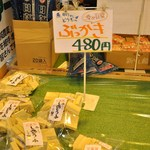 かあさんのおむすびの店 - 高野豆腐が凍み豆腐で、それが「ぶっかき」だそうです。