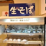 かあさんのおむすびの店 - 地元堀金産の蕎麦&饂飩