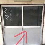 須彌亭 - 入り口ではありませんの消えそうな白文字