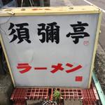 須彌亭 - 佐賀県にこんな美味しい塩ラーメンが?