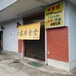 盛岡食堂 - 入口