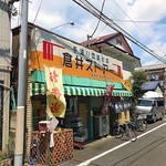 倉井ストアー - 店頭