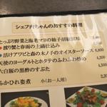 青椒 - シェフお勧めメニュー