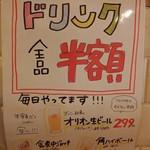 natsutoumitotaiyoutonamioto - 毎日ドリンク半額ぅ(*´∀人)