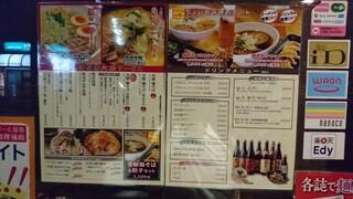 麺屋 ふぅふぅ亭 - メニュー