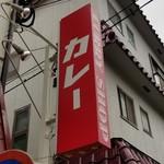 カレーの店 マボロシ -