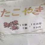 甘栄堂 - メニュー