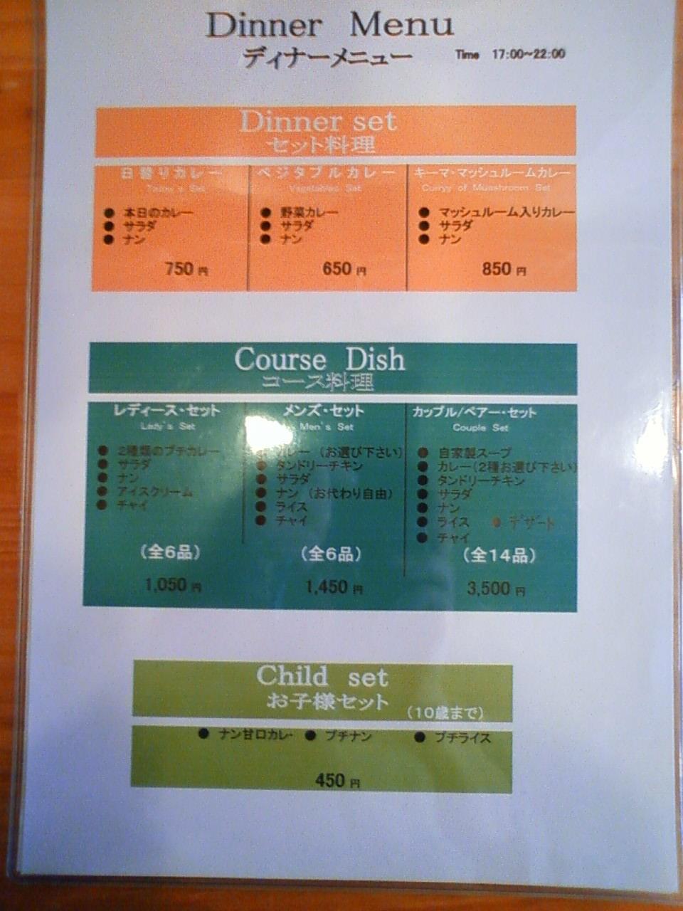 カレー専門店cafe New Delhi