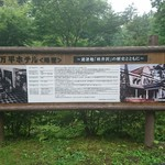 万平ホテル メインダイニングルーム - 万平ホテルの歴史