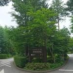 万平ホテル メインダイニングルーム - 万平ホテル入口