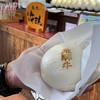飛騨牛まん本舗 - 料理写真: