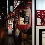 串鳥 - 赤ちょうちん