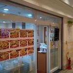 玉泉亭 - お店入口