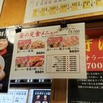 特製ラーメン 大中 - 定食