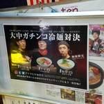 特製ラーメン 大中 - ガチンコ冷麺対決