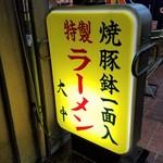 特製ラーメン 大中 - 黄色いサイン