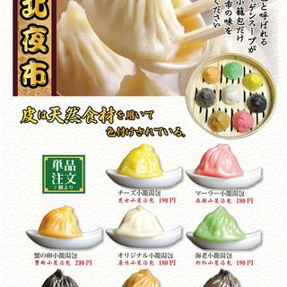 ★8種類小籠湯包祭り開催中★
