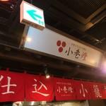 肉汁小龍包 小巷燈 -