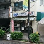 とん国 - 新三河島駅、西日暮里駅から徒歩7~8分