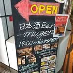 日本酒バー mugen - その他写真: