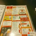 餃子ダイニング 一角 ~ひとかど~ -