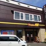 札幌スープカレー専門店 エスパーイトウ - 店舗外観