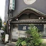 今荘 - 昭和8年建築