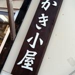 かき小屋 -