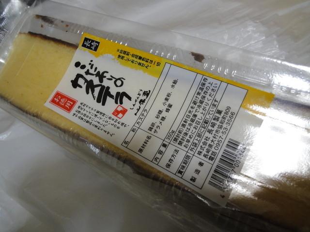 まえだ カステラ ぷりん 菓子 御 処 長崎