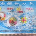 台湾料理 香林坊 - 冷麺セット